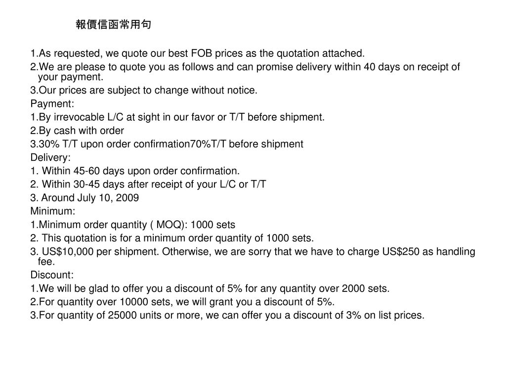 報價信函常用句 As requested, we quote our best FOB prices as the quotation attached.
