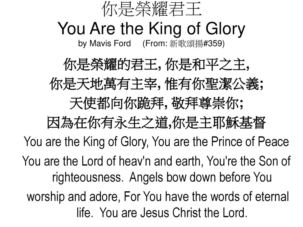你是榮耀君王 You Are the King of Glory by Mavis Ford (From: 新歌頌揚#359)