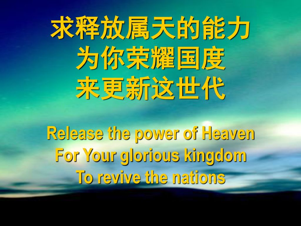 Release the power of Heaven For Your glorious kingdom