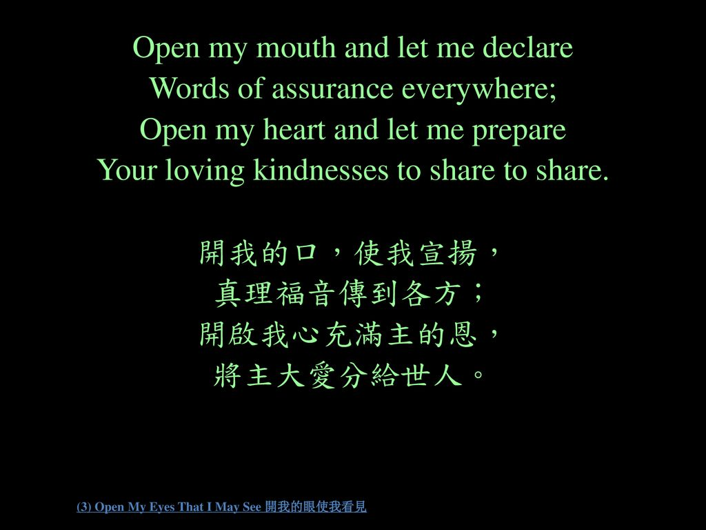 (3) Open My Eyes That I May See 開我的眼使我看見