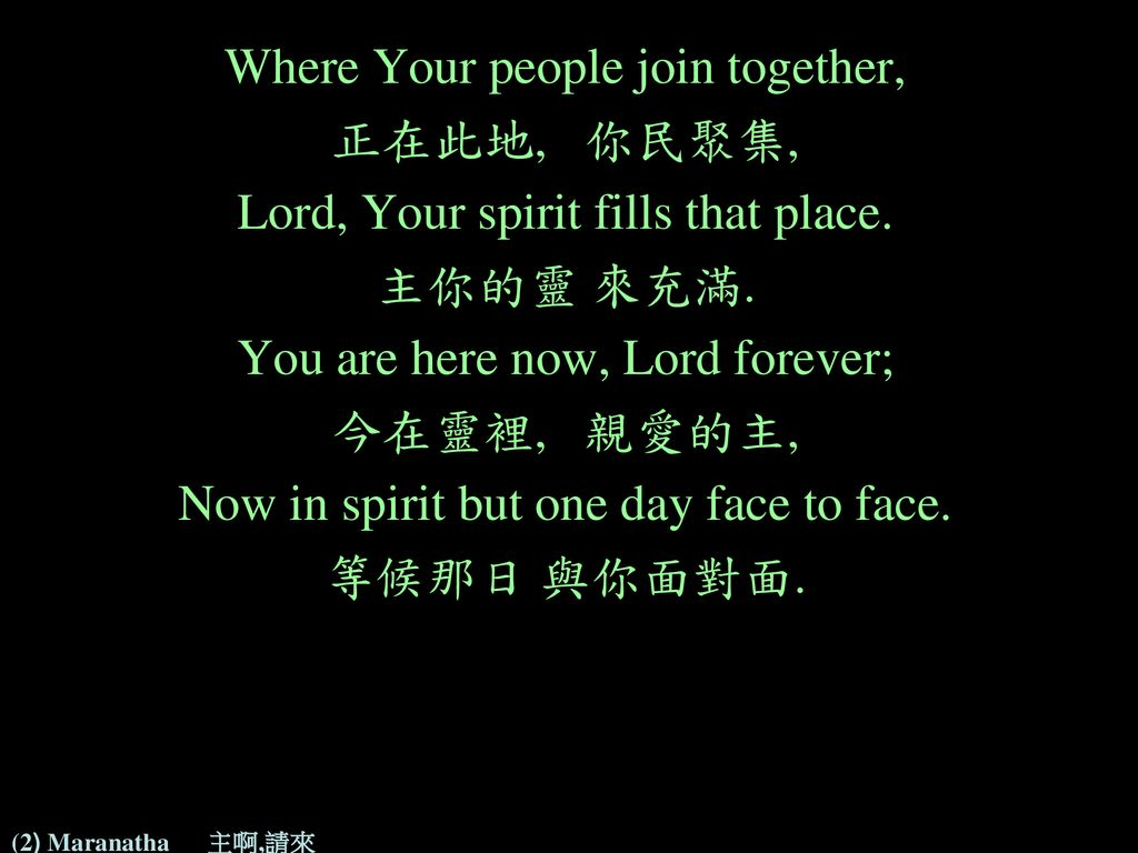 Where Your people join together, 正在此地, 你民聚集,