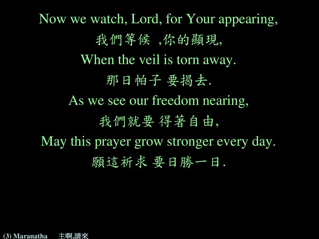 Now we watch, Lord, for Your appearing, 我們等候 ,你的顯現,