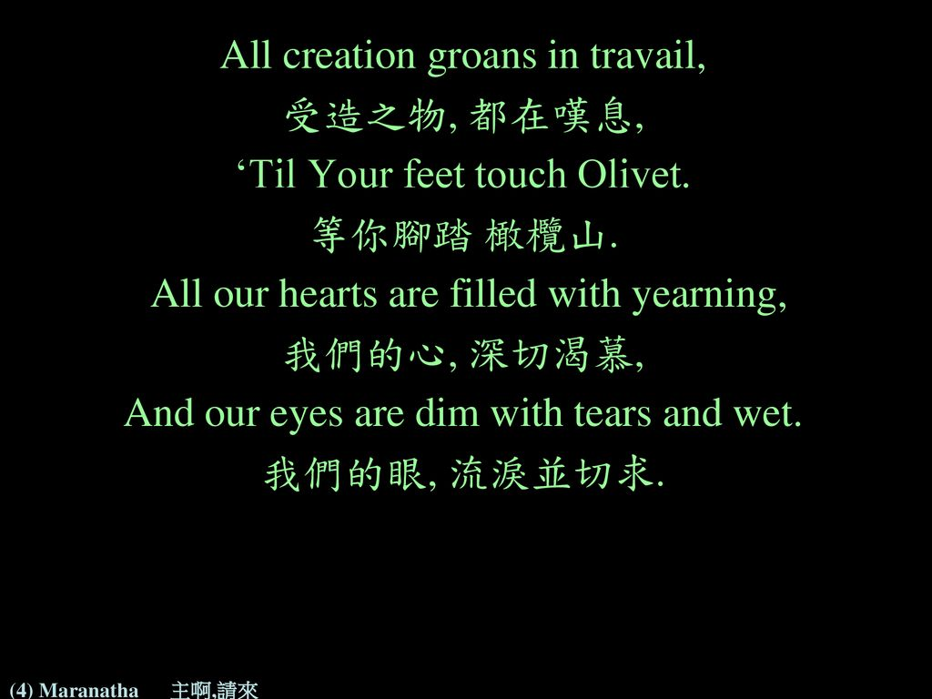 All creation groans in travail, 受造之物, 都在嘆息,