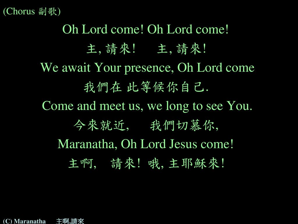 Oh Lord come! Oh Lord come! 主, 請來! 主, 請來!