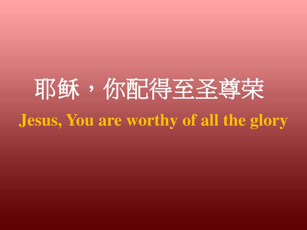 Jesus, You are worthy of all the glory