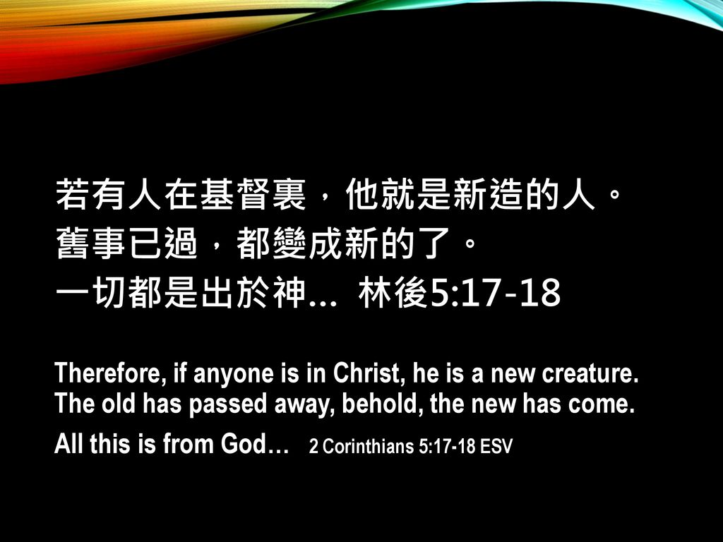 Image result for 林后5:17