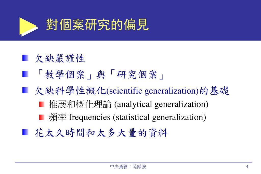 Case Studies (Ref: Ch  7/8) 個案研究- ppt download