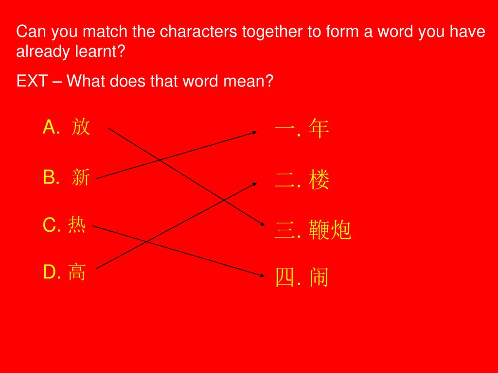 Can you match the characters together to form a word you have already learnt