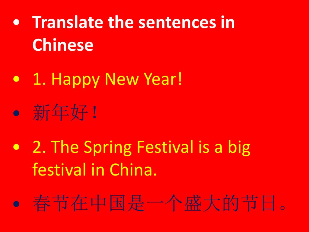 Translate the sentences in Chinese