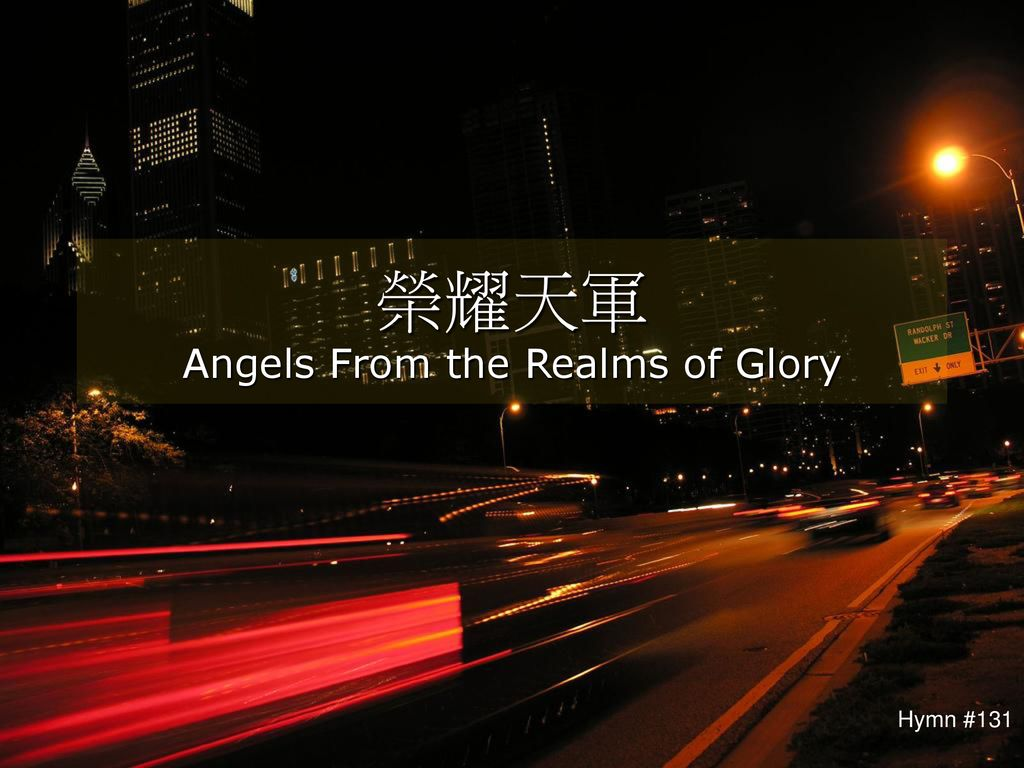 榮耀天軍 Angels From the Realms of Glory