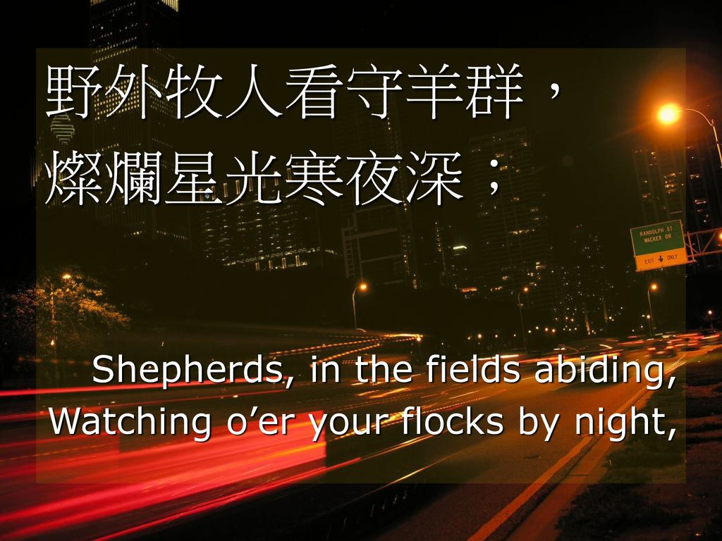 野外牧人看守羊群, 燦爛星光寒夜深; Shepherds, in the fields abiding,