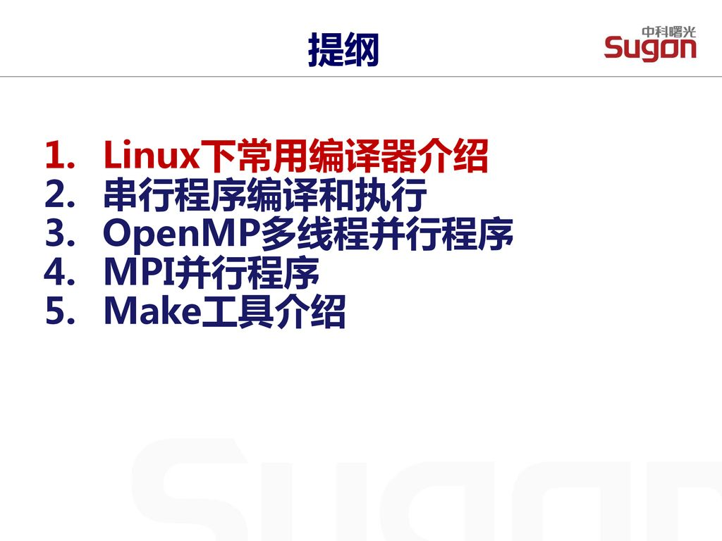 Linux下的程序编译和运行曙光信息产业股份有限公司  - ppt download