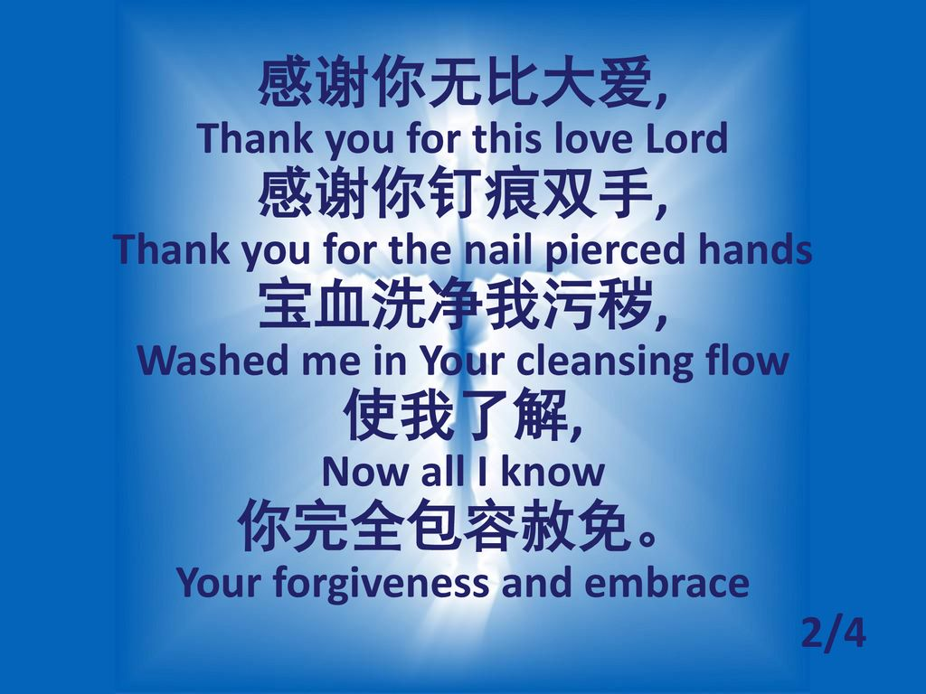 Washed me in Your cleansing flow 使我了解, Your forgiveness and embrace