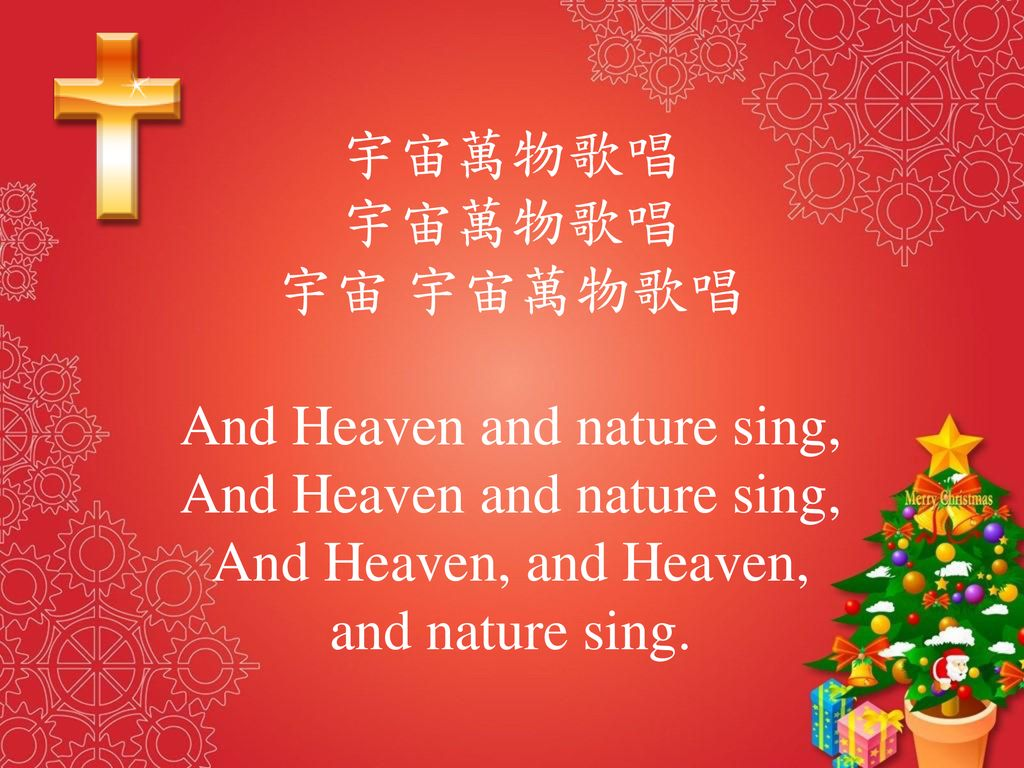 宇宙萬物歌唱 宇宙萬物歌唱 宇宙 宇宙萬物歌唱 And Heaven and nature sing, And Heaven and nature sing, And Heaven, and Heaven, and nature sing.
