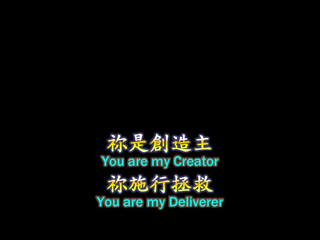 祢是創造主 You are my Creator 祢施行拯救 You are my Deliverer