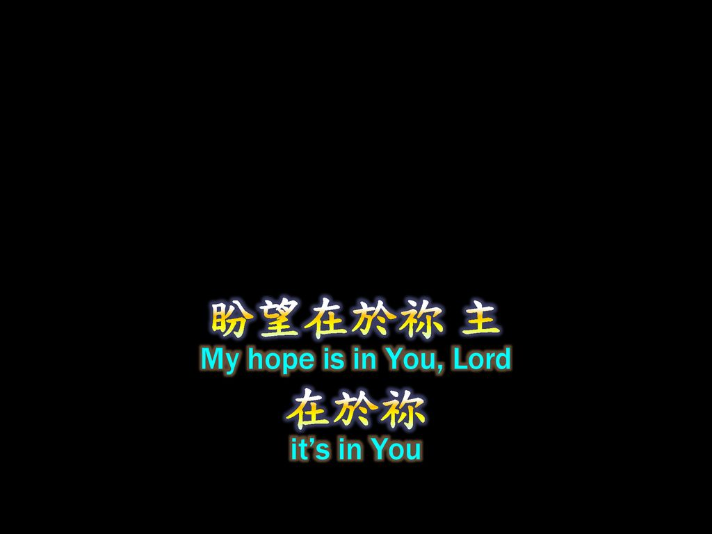 盼望在於祢 主 My hope is in You, Lord 在於祢 it's in You