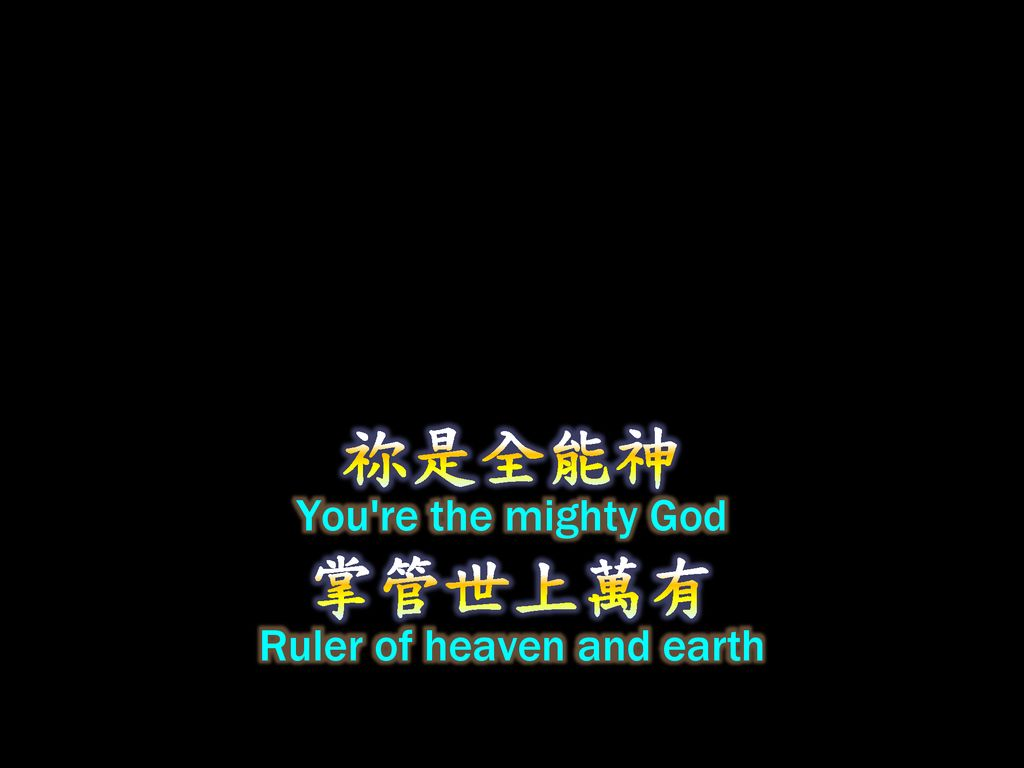 Ruler of heaven and earth