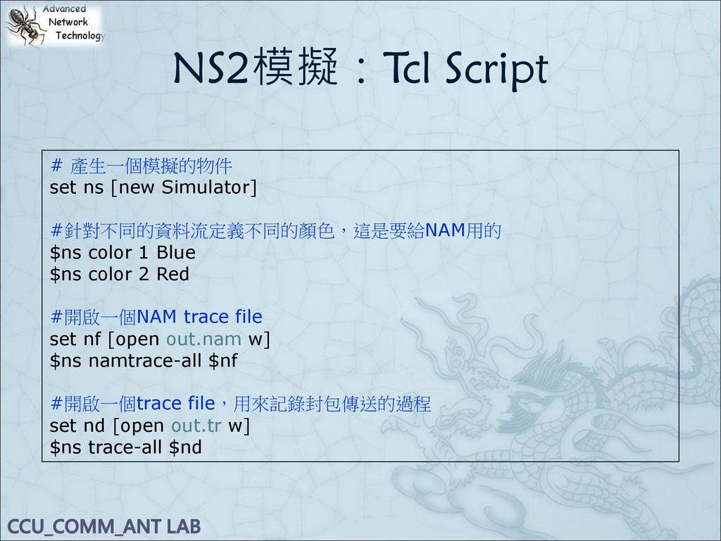 NS2 教學  - ppt download