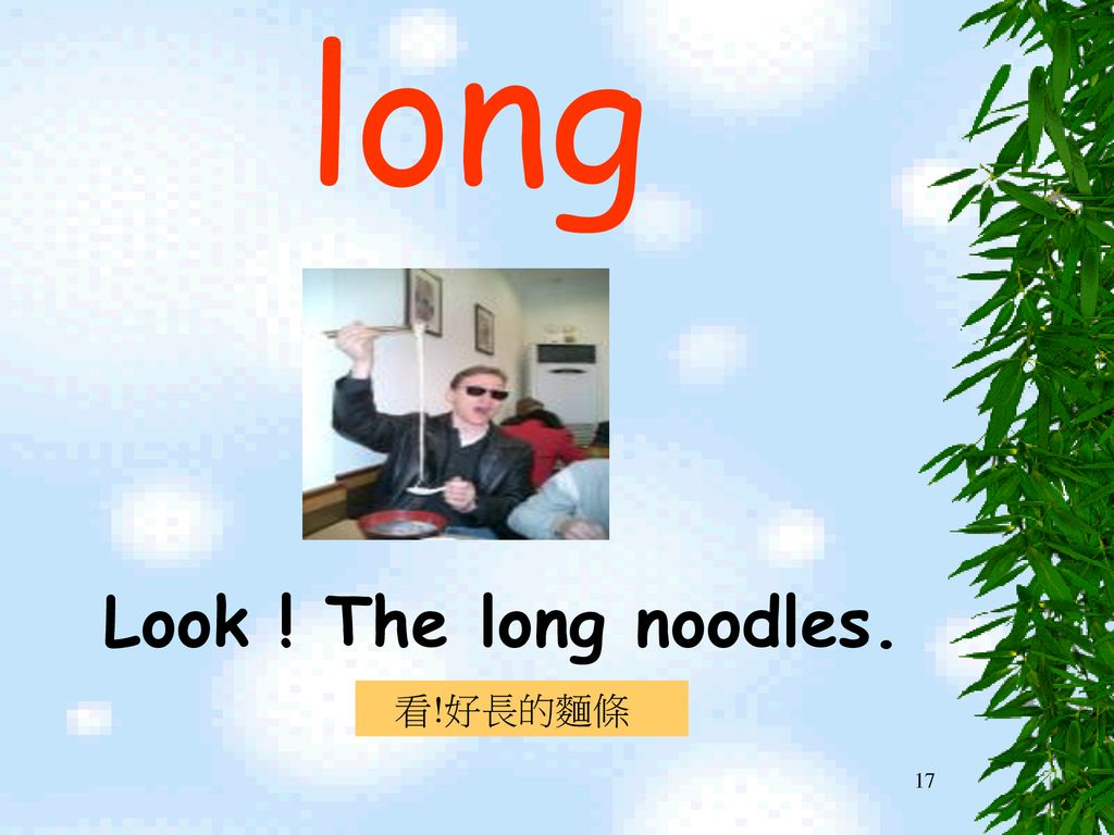 long Look ! The long noodles. 看!好長的麵條