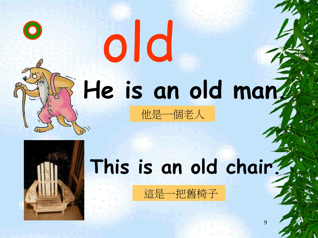old He is an old man. 他是一個老人 This is an old chair. 這是一把舊椅子
