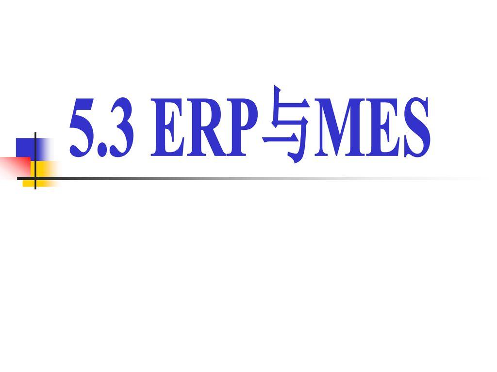 5 3 ERP与MES  - ppt download