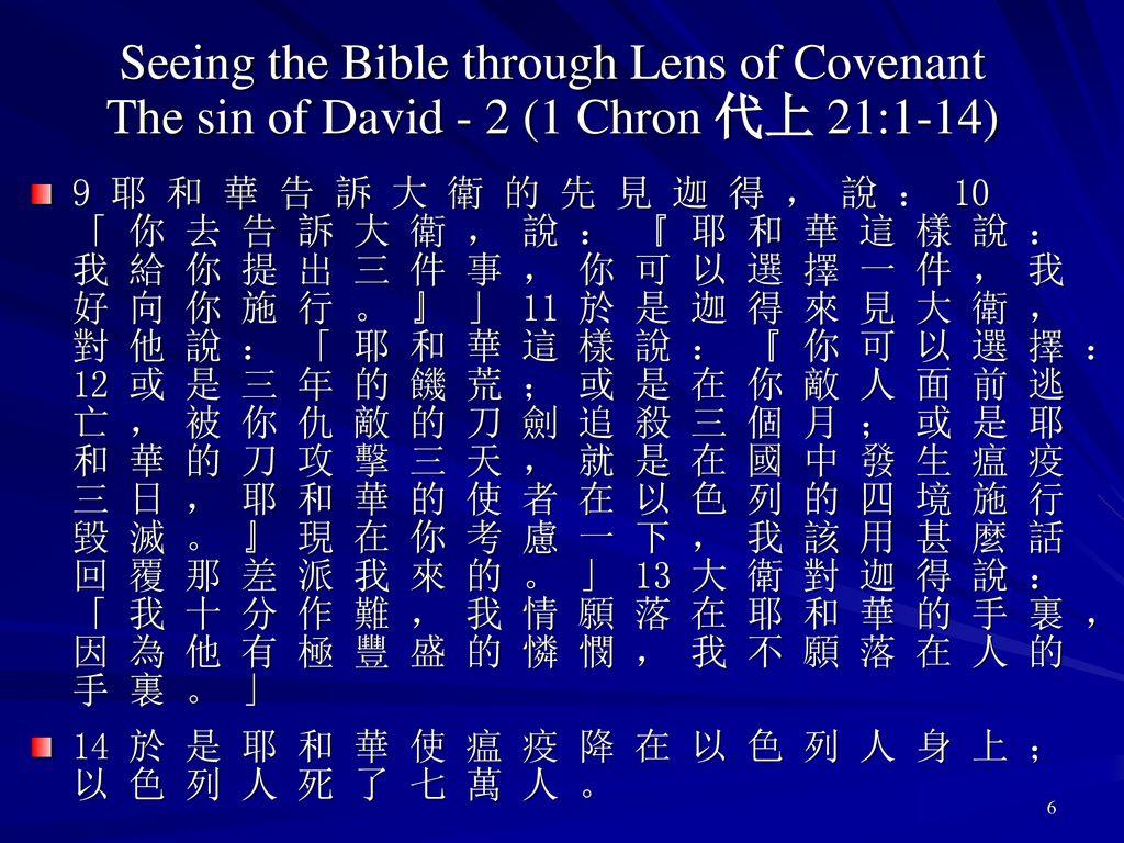 Image result for 代上21:1
