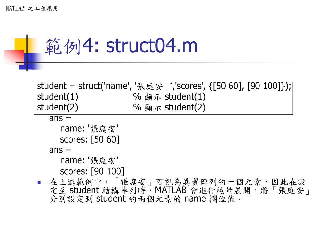 結構陣列(Structure Array) - ppt download