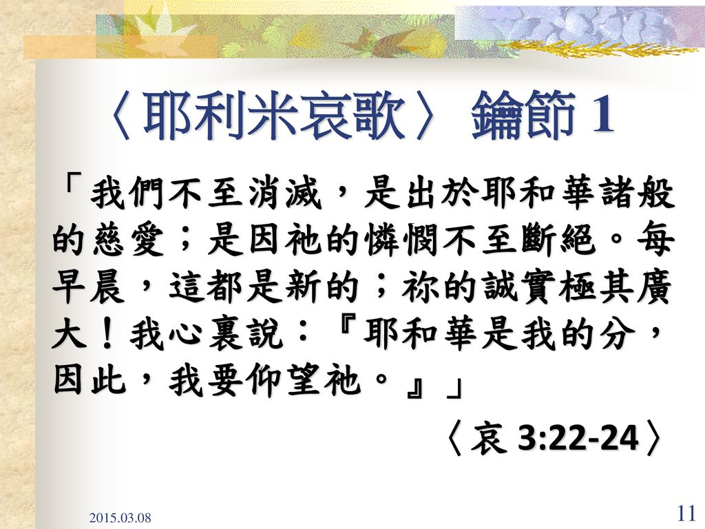 Image result for 哀 3:22