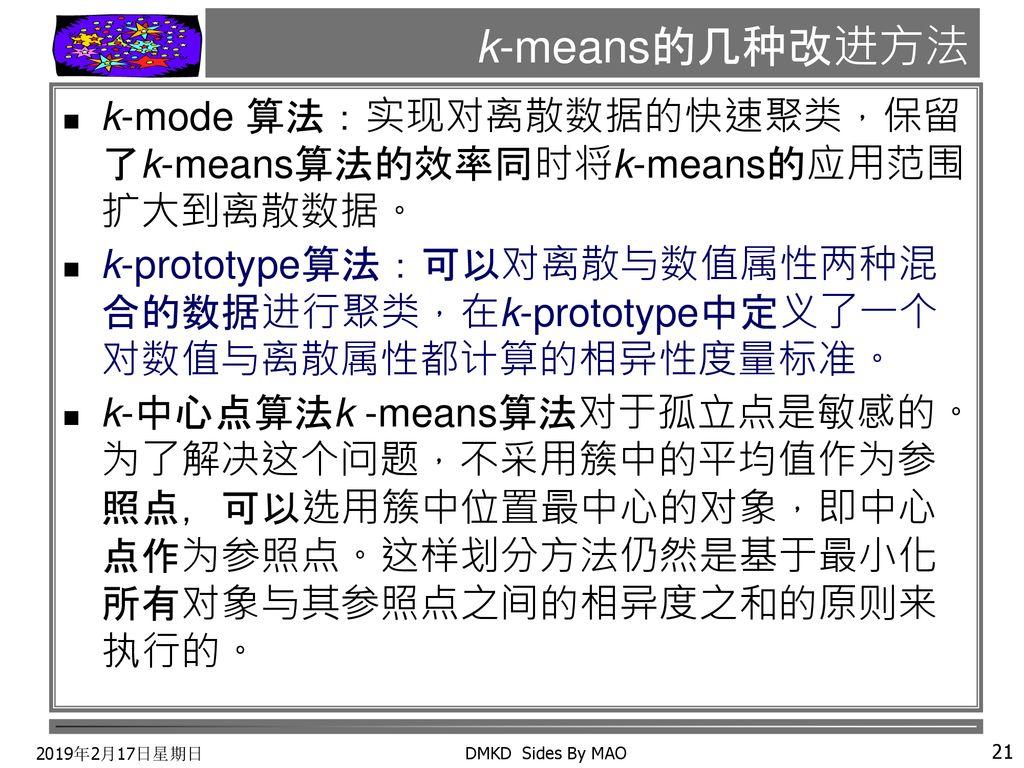第五章聚类方法内容提要聚类方法概述划分聚类方法层次聚类方法