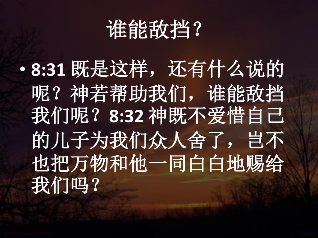 "Image result for ""既是这样,还有什么说的呢?神若帮助我们,谁能敌挡我们呢? "" (罗 8:31)"