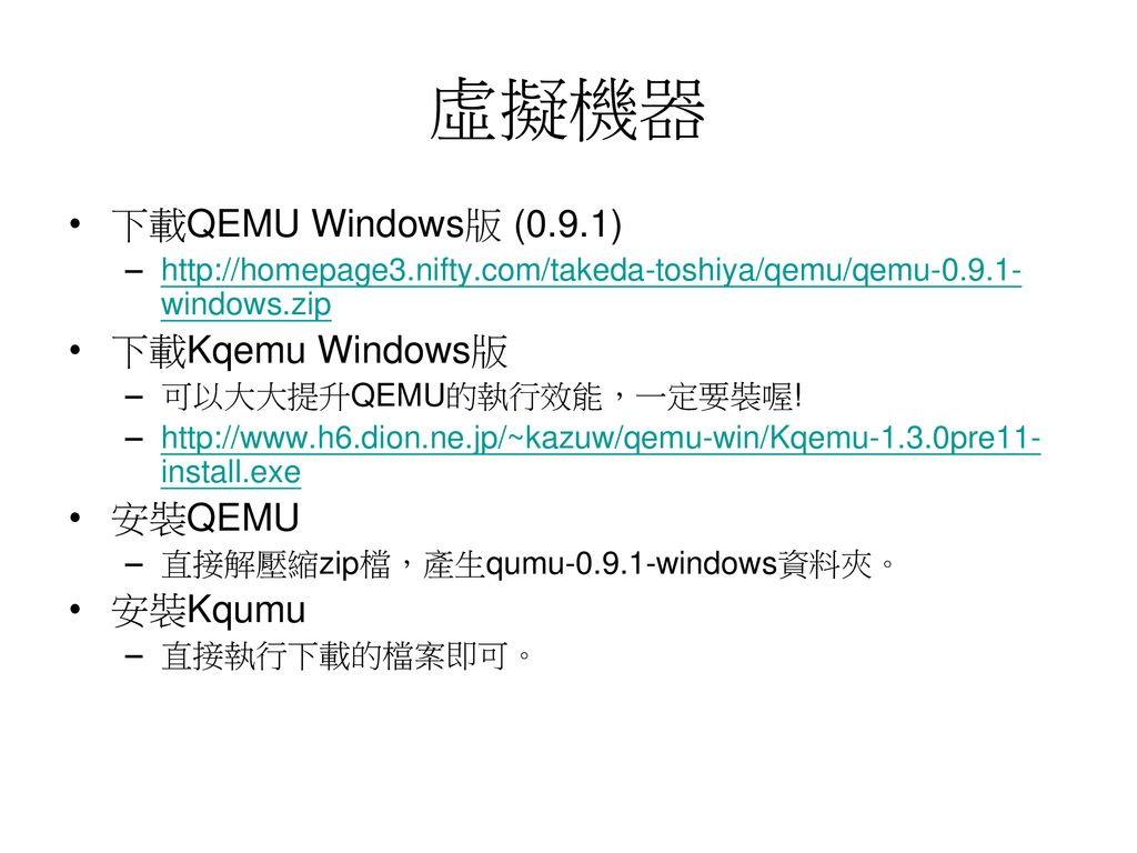 虛擬機器下載QEMU Windows版(0 9 1) 下載Kqemu Windows版安裝