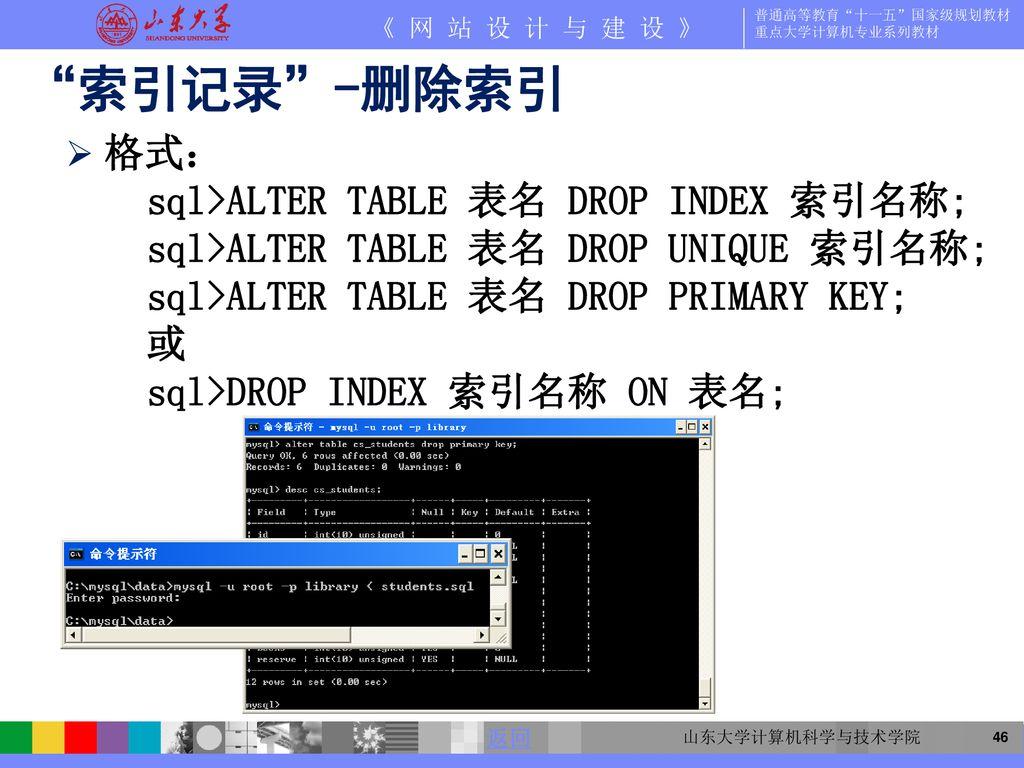 第20章MySQL数据库  - ppt download