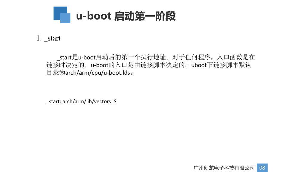 u-boot 启动流程广州创龙电子科技有限公司- ppt download