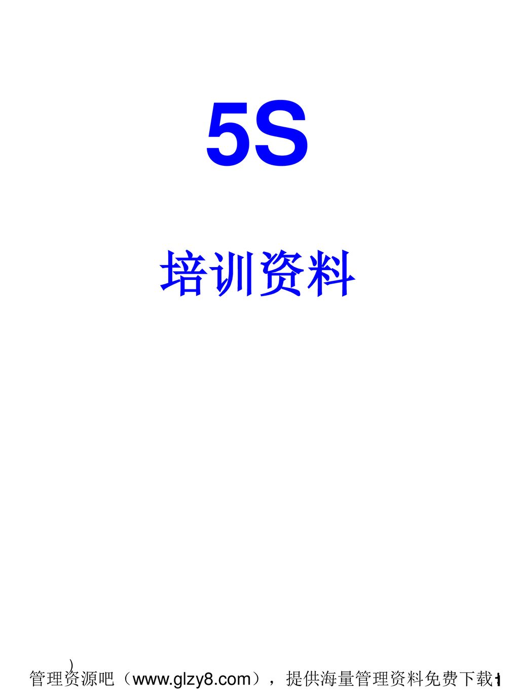 5S 培训资料  - ppt download