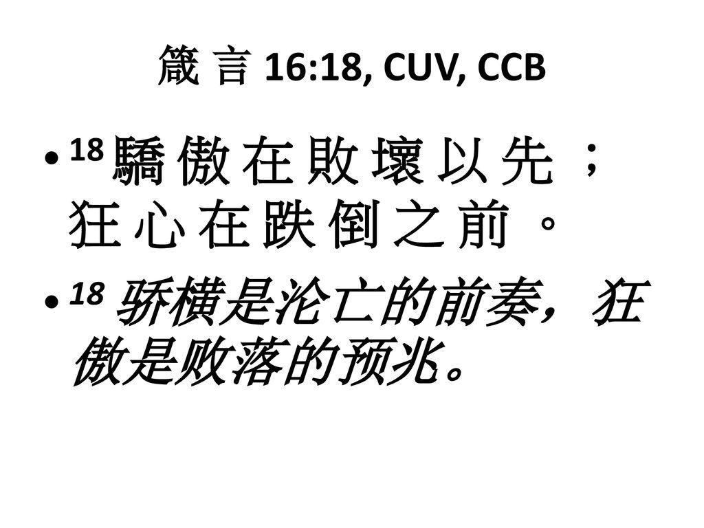 "Image result for ""骄横是沦亡的前奏, 狂傲是败落的预兆。"" (箴 16:18)"