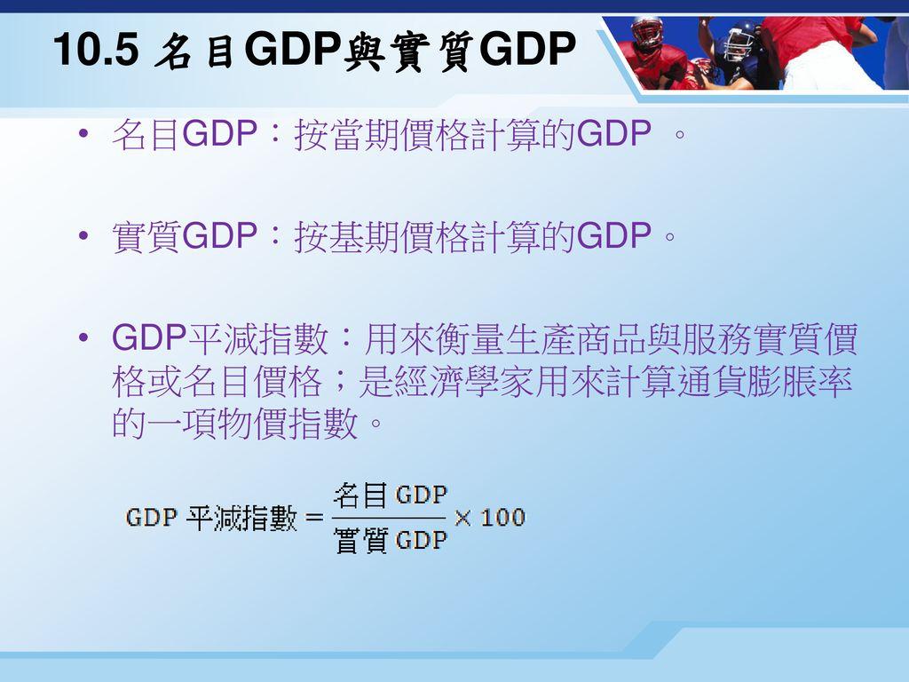 名目 gdp 計算