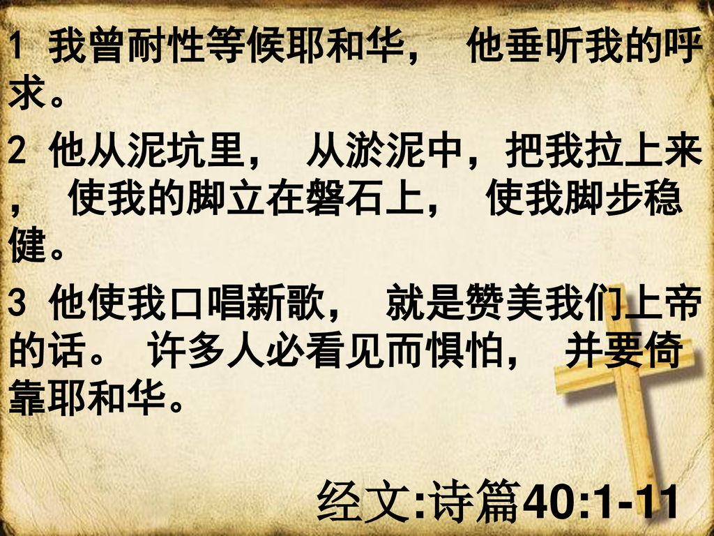 """Image result for """"他使我口唱新歌,就是赞美我们上帝的话。""""(诗40: 3)"""