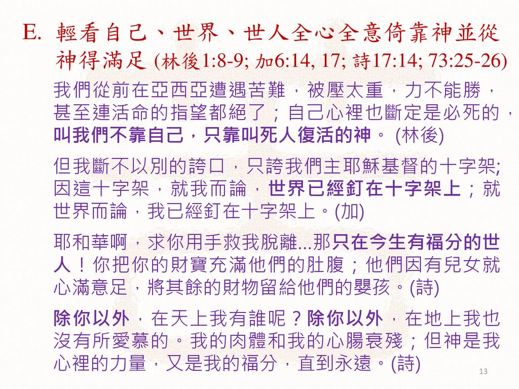 Image result for ( 诗 73:25-26 )