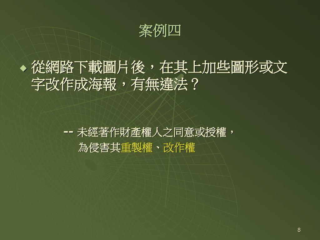 陳秀峯中華保護智慧財產權協會理事建業法律事務所顧問律師長榮大學助理