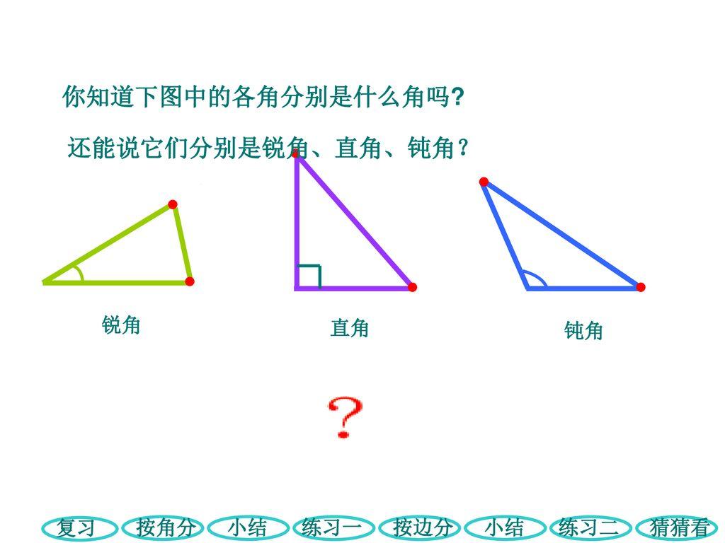 三角形 条件 鈍角